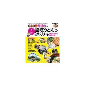 出版社名:西日本出版社 著者名:田尾和俊 発行年月:2010年04月 キーワード:メンツウダン ノ ...