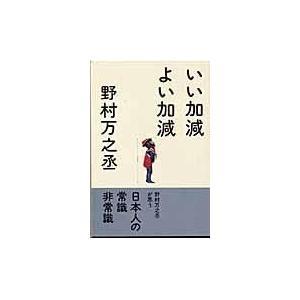 出版社名:東京カレンダー 著者名:野村万之丞 発行年月:2003年03月 キーワード:イイ カゲン ...