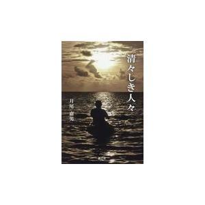 清々しき人々/月尾嘉男 honyaclubbook