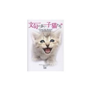 出版社名:K&Bパブリッシャーズ 著者名:フランチェスコ・マーシュリアーノ、服部京子 発行年月:20...