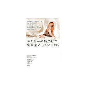 出版社名:楽工社 著者名:リザ・エリオット、小西行郎、福岡洋一 発行年月:2017年11月 キーワー...