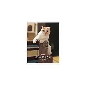 出版社名:日本写真企画 著者名:mizuha シリーズ名:ブログbook 発行年月:2010年03月...