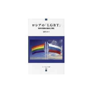 ロシアの「LGBT」/安野直