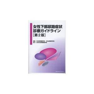 女性下部尿路症状診療ガイドライン 第2版/日本排尿機能学会