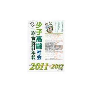 出版社名:三冬社 著者名:三冬社 発行年月:2010年08月 キーワード:ショウシ コウレイ シャカ...
