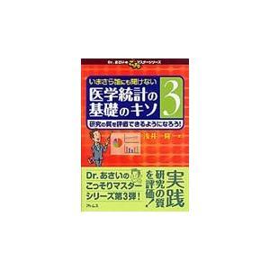 いまさら誰にも聞けない医学統計の基礎のキソ 第3巻/浅井隆(医師)
