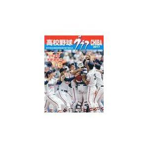 高校野球グラフCHIBA 2017/千葉日報社