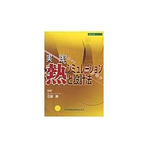 実践熱シミュレーションと設計法/石塚勝|Honya Club.com PayPayモール店