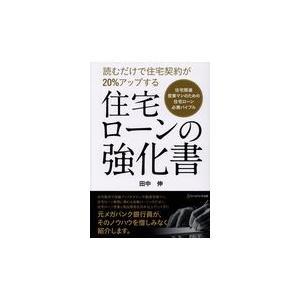 住宅ローンの強化書/田中伸