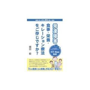 発達障害食事・栄養・キレーション療法をご存じですか?/樋田毅