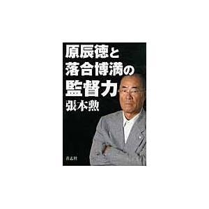 原辰徳と落合博満の監督力/張本勲