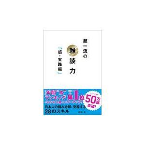 超一流の雑談力 超・実践編/安田正