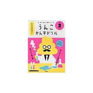 日本一楽しいかん字ドリルうんこかん字ドリル小学2年生の関連商品2