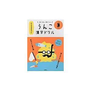 日本一楽しい漢字ドリルうんこ漢字ドリル小学3年生の商品画像