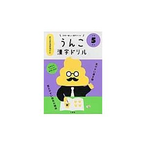 日本一楽しい漢字ドリルうんこ漢字ドリル小学5年生の関連商品7