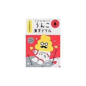 日本一楽しい漢字ドリルうんこ漢字ドリル小学6年生の商品画像