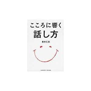 出版社名:アチーブメント出版 著者名:青木仁志 発行年月:2016年05月 キーワード:ココロ ニ ...