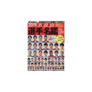 J1&J2&J3選手名鑑ハンディ版 2019 honyaclubbook