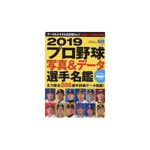 プロ野球写真&データ選手名鑑 2019 honyaclubbook