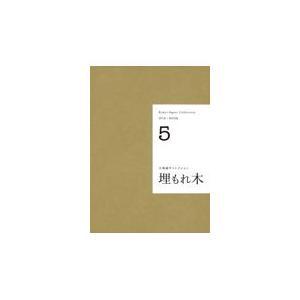 出版社名:駒草出版 著者名:小栗康平、前田英樹 発行年月:2016年10月 キーワード:オグリ コウ...