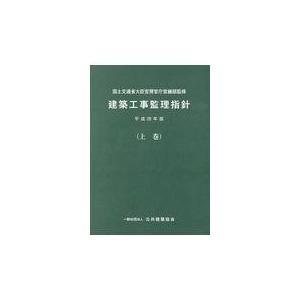 建築工事監理指針 平成28年版上巻/国土交通省 honyaclubbook