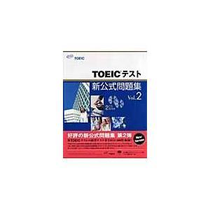 TOEICテスト新公式問題集 vol.2/Educationa honyaclubbook