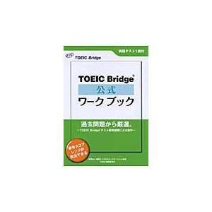 TOEIC Bridge公式ワークブック/Educationa honyaclubbook