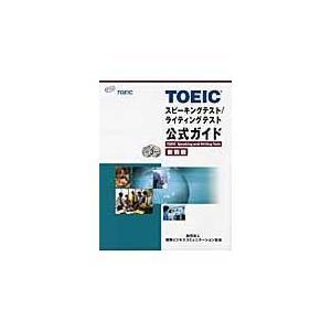 TOEICスピーキングテスト/ライティングテスト公式ガイド 新装版/Educationa honyaclubbook