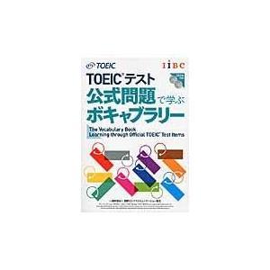 TOEICテスト公式問題で学ぶボキャブラリー/Educationa honyaclubbook