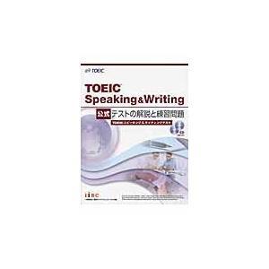 TOEIC Speaking & Writing公式テストの解説と練習問題/Educationa honyaclubbook