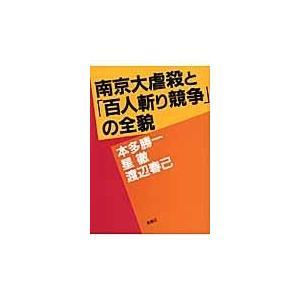 南京大虐殺と「百人斬り競争」の全貌/本多勝一