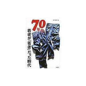 70年代/『週刊金曜日』編集部