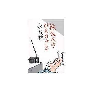 出版社名:金曜日 著者名:永六輔 発行年月:2013年02月 キーワード:ムメイジン ノ ヒトリゴト...