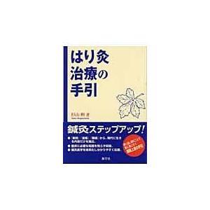 はり灸治療の手引/杉山勲