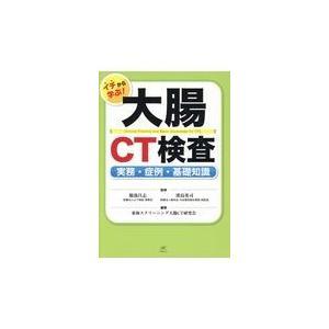 イチから学ぶ!大腸CT検査/服部昌志