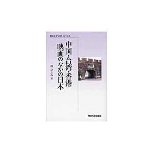 中国・台湾・香港映画のなかの日本/林ひふみ