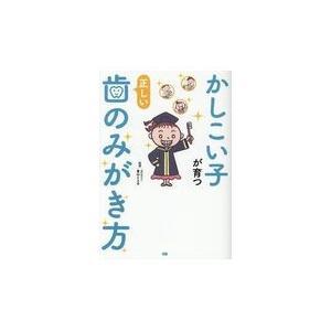 出版社名:ジー・ビー 著者名:豊山とえ子 発行年月:2018年01月 キーワード:カシコイ コ ガ ...