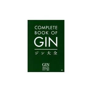 ジン大全/日本ジン協会|honyaclubbook