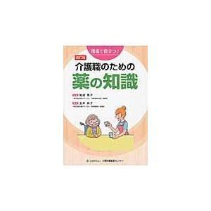 介護職のための薬の知識 改訂版/玉井典子