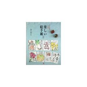 人と人をつなぐ楽しい絵手紙 2/金子洋子