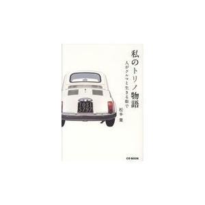 私のトリノ物語/松本葉の関連商品5