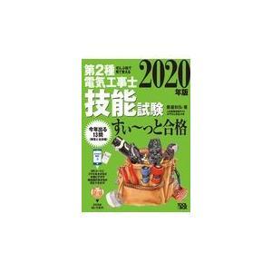 ぜんぶ絵で見て覚える第2種電気工事士技能試験すい〜っと合格 2020年版/藤瀧和弘