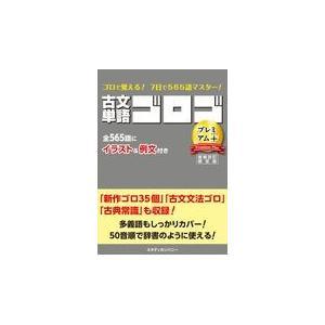 古文単語ゴロゴプレミアム+ 新装改訂限定版/ゴロゴネット編集部