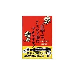 出版社名:花風社 著者名:ニキリンコ、藤家寛子 発行年月:2004年11月 キーワード:ジヘイッコ ...