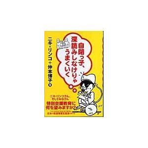 出版社名:花風社 著者名:ニキリンコ、仲本博子 発行年月:2006年03月 キーワード:ジヘイッコ ...