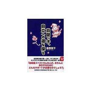 出版社名:花風社 著者名:服巻智子 発行年月:2006年08月 キーワード:ジヘイッコ ジリツ エノ...