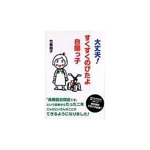 出版社名:花風社 著者名:竹島尚子 発行年月:2008年04月 キーワード:ダイジョウブ スクスク ...