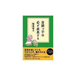 出版社名:花風社 著者名:服巻智子 発行年月:2008年08月 キーワード:ジヘイッコ ワ カナラズ...