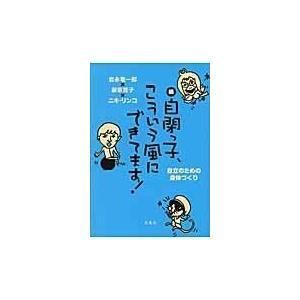 出版社名:花風社 著者名:岩永竜一郎、藤家寛子、ニキリンコ 発行年月:2008年12月 キーワード:...