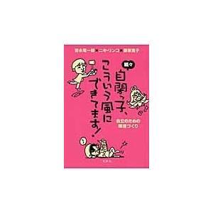 出版社名:花風社 著者名:岩永竜一郎、ニキリンコ、藤家寛子 発行年月:2009年05月 キーワード:...